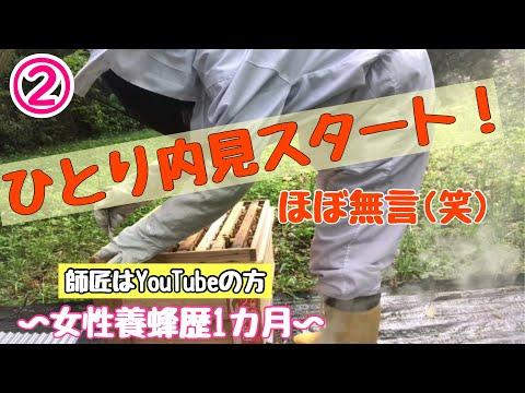, title : '【初心者女性養蜂家】②2020.5.17