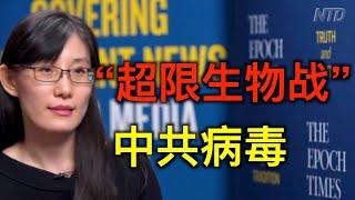 中共抓捕闫丽梦的母亲说明什么?二份报告到底揭露了什么?