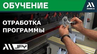АМВ ОБУЧЕНИЕ: Отработка программы на гибочном станке
