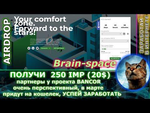 Brain-space - 20$ каждому ( перспективный аирдроп + баунти ) партнеры BANCOR
