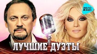 Лучшие дуэты. Стас Михайлов, Таисия Повалий и другие. (Сборник 2016)