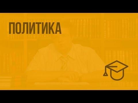 Политика. Видеоурок по обществознанию 10 класс