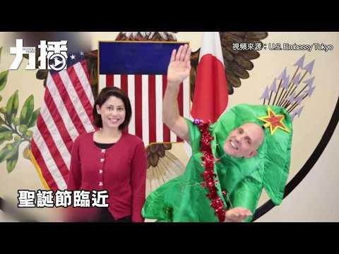 美駐日大使官員齊齊跳戀愛舞