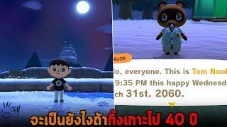 จะเป็นยังไงถ้าทิ้งเกาะไป 40 ปี Animal Crossing