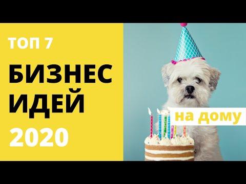 ★ТОП 7 бизнес идеи на дому 2020. Бизнес дома. Домашний бизнес. Бизнес идеи в кризис. Бизнес 2020.