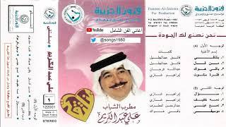 تحميل اغاني علي عبدالكريم : باقي هواك أنا أعترف 1986 CD Master MP3