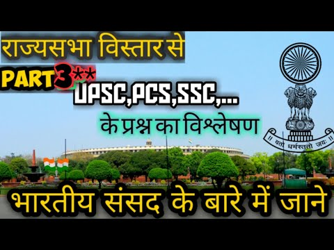 (13)* POLITICAL SCI#संसद #PARLIAMENT#राज्यसभा#COUNCIL OF STATES#FULL DETAIL# SKY THE LIMITLESS CLASS