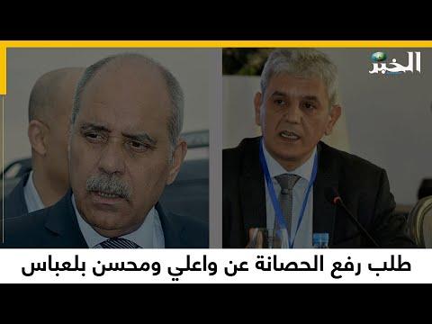طلب رفع الحصانة عن واعلي ومحسن بلعباس