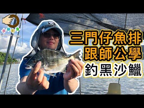 #139 21世紀姜太公  『香港釣魚 : 排釣』三門仔魚排 {粵語旁白+中英文字幕}