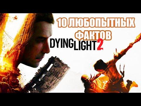 DYING LIGHT 2: любопытные факты, которые вас могут удивить
