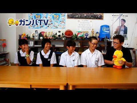 ガンバTV 田隈中学校2年生職場体験 2019/9/11