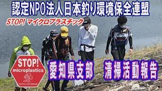 未来へつなぐ水辺環境保全保全プロジェクト 「STOP!マイクロプラスチック愛知県支部 清掃活動報告」 Go!Go!NBC!