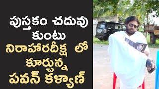 Pawankalyan STARTS His Hunger Strike @Srikakulam For A Cause| Filmy Monk
