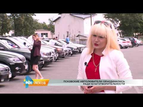 Новости Псков 08.08.2017 # Благотворительность объединила автолюбителей