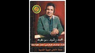 تحميل و مشاهدة محمد رشيد - من نظرتك MP3