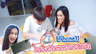 บาสตี้ทุ่มเงินครึ่งแสนซื้อไอโฟน11ให้แฟน ดีใจจนร้องไห้!!!!!