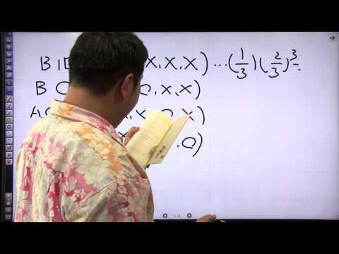 酒井のどすこい!センター数学IA #074 第14講 第3問