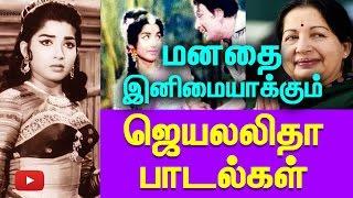 Jayalalithas Beautiful Songs Volume 1  Golden Melodies Music  Funnett  Cine Flick
