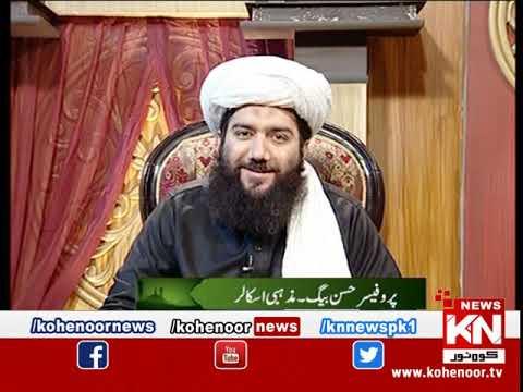 istakhara 01 January 2020 | Kohenoor News Pakistan