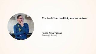 KEA20: Control Chart в JIRA, все ее тайны. Павел Ахметчанов.