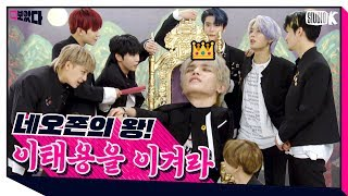 [ENG SUB] 네오존의 왕! 이태용을 이겨라!! [보았다 ; BOATTA 6화 NCT127]