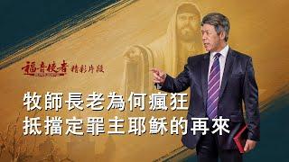 基督教會福音電影《福音使者》之看牧師長老如何對待主耶穌的再來