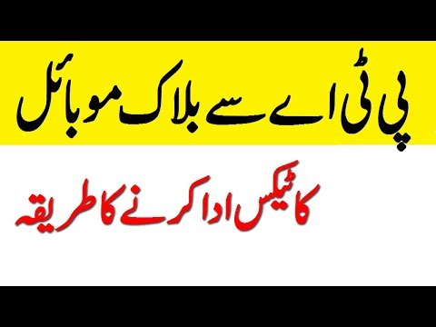 🥇 How To Register Mobile In Pakistan | How To Check Mobile