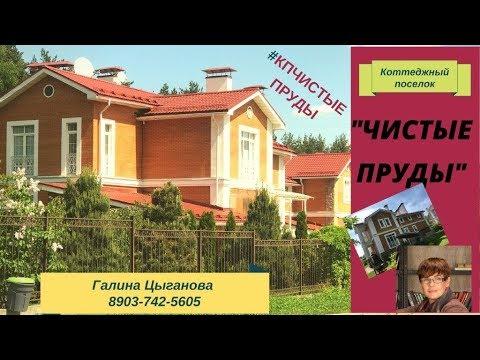 Продается коттедж в г. Пушкино, Чистые пруды мкр