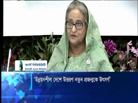 এক যুগ আগের বাংলাদেশ আর এখনকার বাংলাদেশ এক নয়: প্রধানমন্ত্রী | ETV News