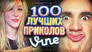 Самые Лучшие Приколы Vine! (ВЫПУСК 131) Лучшие Вайны