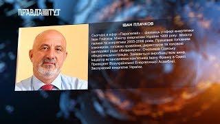 «Паралелі» Іван Плачков: тарифоутворення в Україні