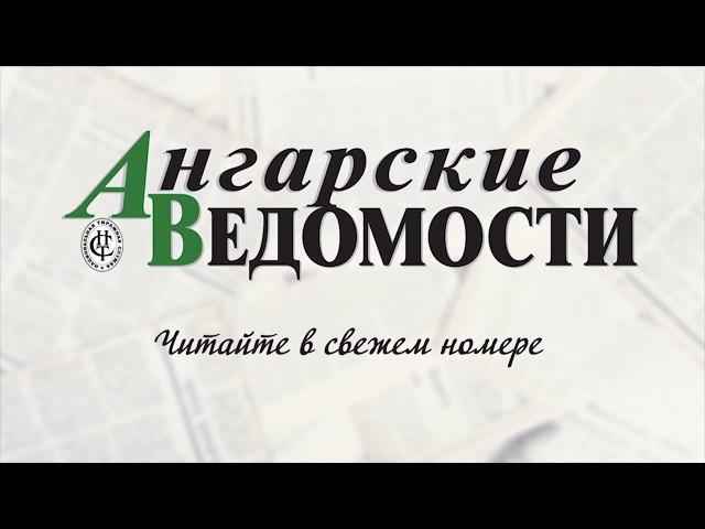 Читайте в свежем выпуске газеты «Ангарские ведомости»