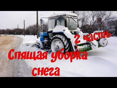 Спящая уборка снега МТЗ - 82  2часть