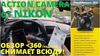 Nikon KeyMission 360 - обзор экшн-камеры с углом обзора 360 градусов