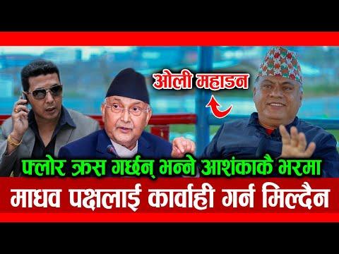 मनाङ्गे भन्दा त ओली नै महाडन हुन्, नेताहरु नै डन भएपछि किन चाहियो नेपालमा अरु डन; DR. VIJAY MISHRA
