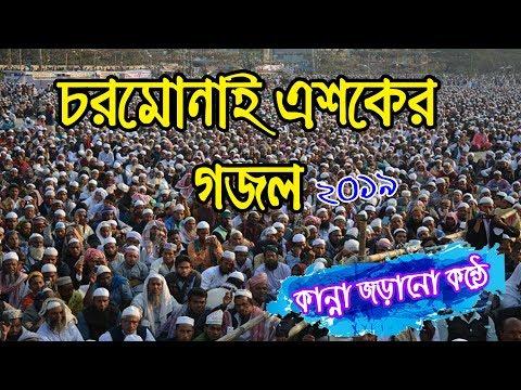 এশকের গজল   চরমোনাই গজল    Bangla Islamic song    Charmonai Gozol   Al Amin Tv
