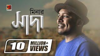 Shada | Minar | Tahsan | Album Danpite |  Lyrical Video |  ☢ EXCLUSIVE ☢