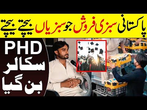 پاکستانی سبزی فروش پی ایچ ڈی سکالر بن گیا ۔جانئےاس ویڈیو میں
