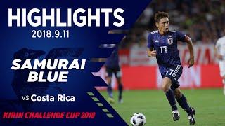 キリンチャレンジカップ2018日本代表vsコスタリカ代表ダイジェスト