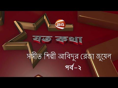 যত কথা | সঙ্গীত শিল্পী আবিদুর রেজা জুয়েল | পর্ব-২