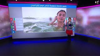 فيديو لسعودية 🇸🇦 بالبكيني 👙 يثير جدلا على المنصات الاجتماعية  #بي_بي_سي_ترندينغ
