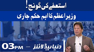 PM Imran Khan Ka Hukam Jari   Dunya News Headlines 3 PM   23 July 2021