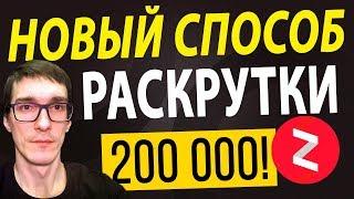 Как раскрутить видео на YouTube с 0 |  Раскрутка видео через канал Яндекс Дзен