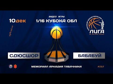 Кубок ОБЛ 1/16. БИПА-СДЮСШОР - БАБАБУЙ. 10.12.2020