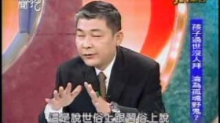 新聞挖挖哇:喪葬學問大(1/8) 20100311
