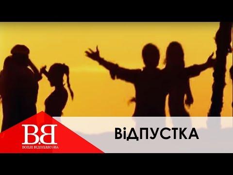 Концерт Воплі Відоплясова в Ужгороде - 7