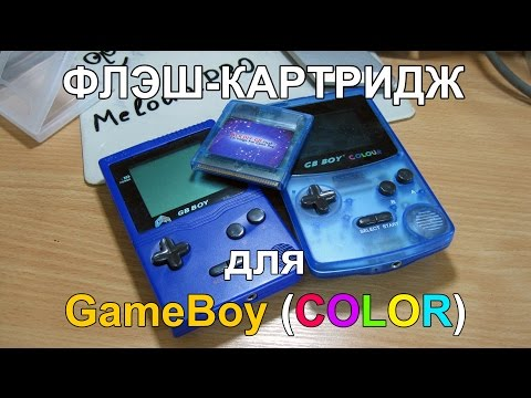 Флэш картридж для GameBoy & GameBoy Color