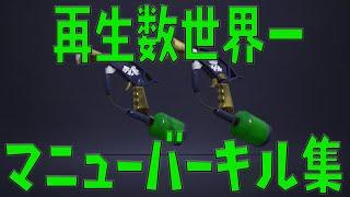 【Splatoon2】超かっこいい?マニューバーキル集!【ピースサイン】【登録者4000人記念】[kill Collection]