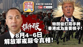 【8.2  時事分析!】第一節:【8.4解放軍戒嚴令真相?!】撕破8月4-6日解放軍戒嚴令真相! 特朗普打兩手牌,香港成為重要棋子!| 升旗易得道 2019年8月2日
