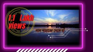 Lal Paharer Deshe Ja By Usha Uthup [Old song]